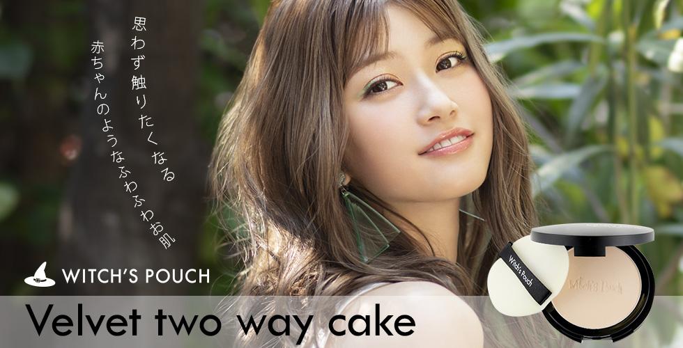 2ウェイケーキ