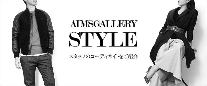 AIMSGALLERY STYLE スタッフのコーディネイトをご紹介
