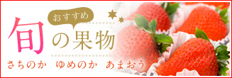 おすすめ旬の果物