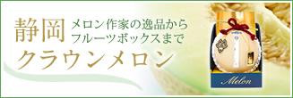 静岡クラウンメロン