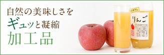 加工品(ジュース・ゼリーなど)