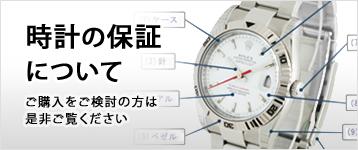 時計の保証について