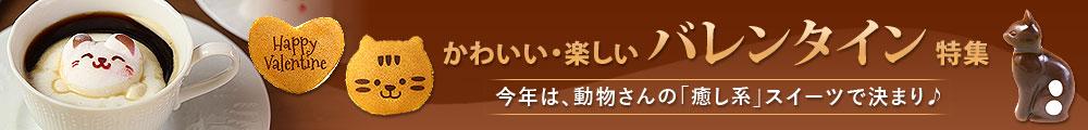 日本ロイヤルガストロ倶楽部のバレンタインギフト
