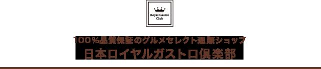 100%品質保証のグルメセレクト通販ショップ日本ロイヤルガストロ倶楽部