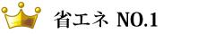 エアーポンプ/ブロア 省エネNO.1