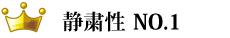 エアーポンプ/ブロア 静粛性NO.1