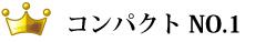 エアーポンプ/ブロア コンパクトNO.1