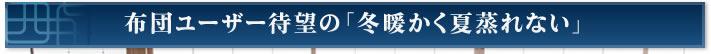 布団ユーザー待望の「冬暖かく夏蒸れない」新商品