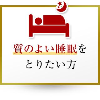 質のよい睡眠をとりたい方