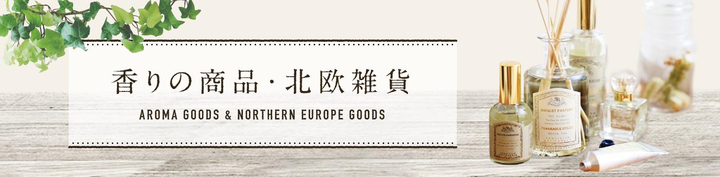 香りの商品・北欧雑貨