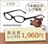 1960円メガネセット