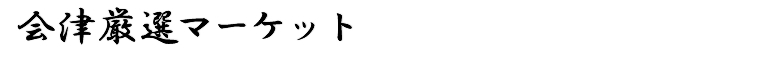 会津厳選マーケット・コシヒカリ・会津頑固米・会津がんこ米・ひとめぼれ・頑固米