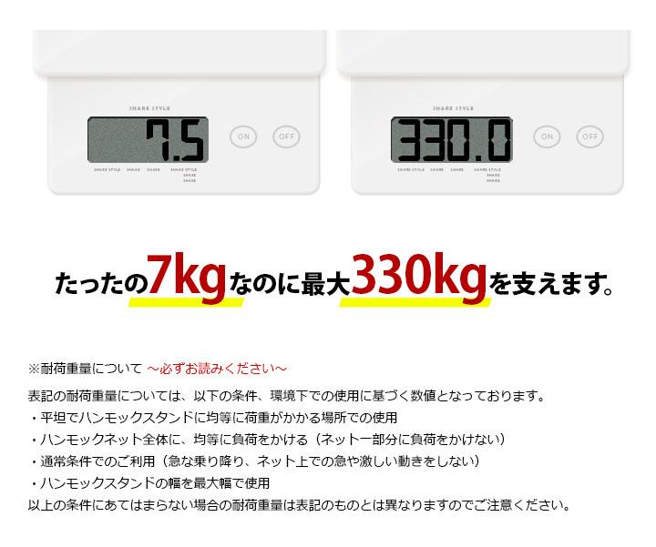 7kgなのに330kg支えます