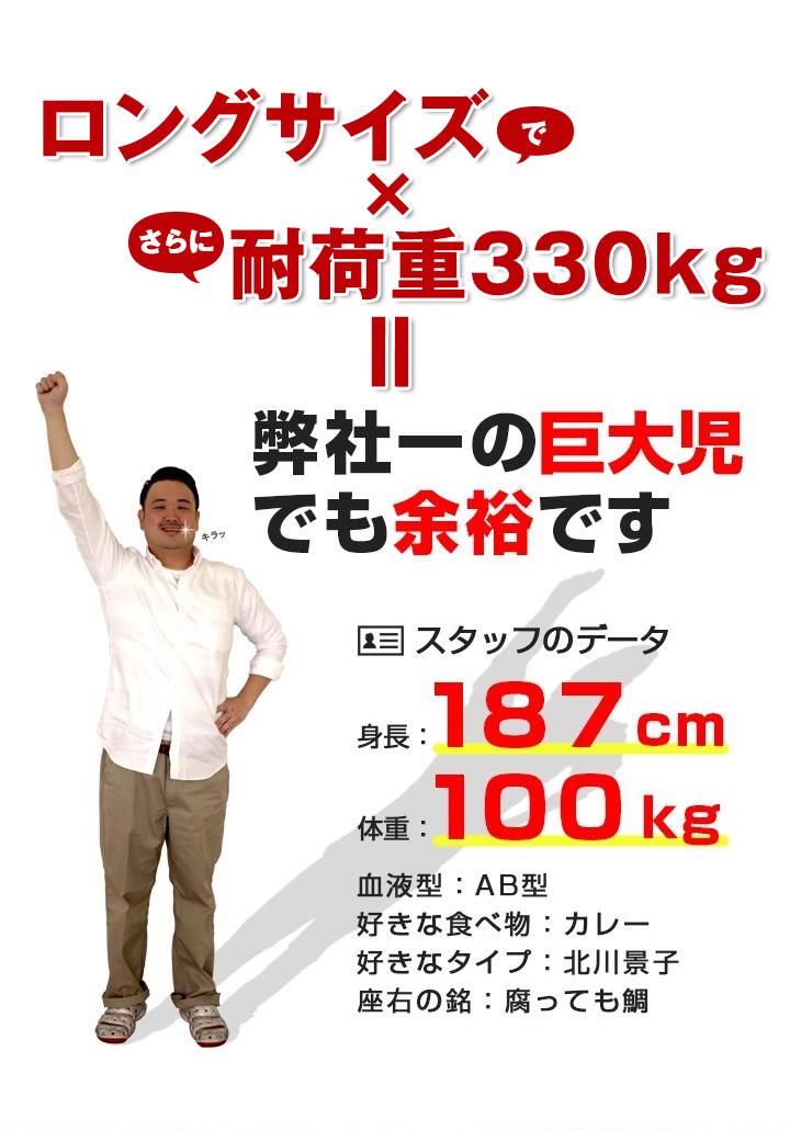 ロングサイズ 330kgだから、187cm、体重100kgの男性でも大丈夫
