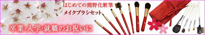 入学・就職のお祝いにはじめての熊野筆メイクブラシセット
