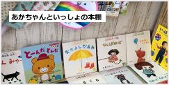 赤ちゃんといっしょの本棚