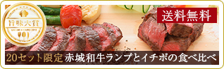 赤城和牛ランプとイチボの食べくらべ