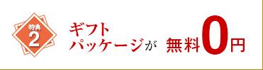 ギフトパッケージが無料0円