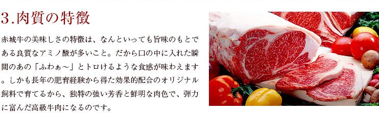 3.肉質の特徴
