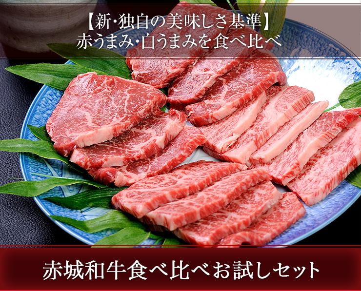 赤城和牛食べ比べお試しセット