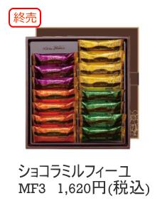 MF3【終売】