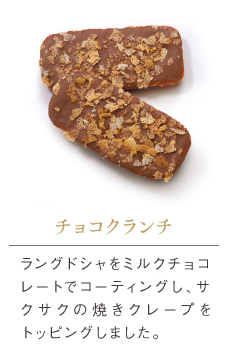 チョコクランチ