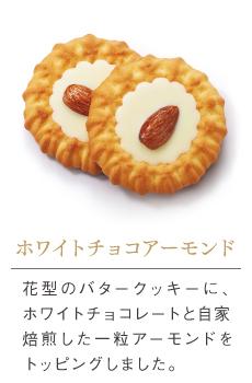 ホワイトチョコアーモンド