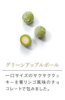 グリーンアップルボール