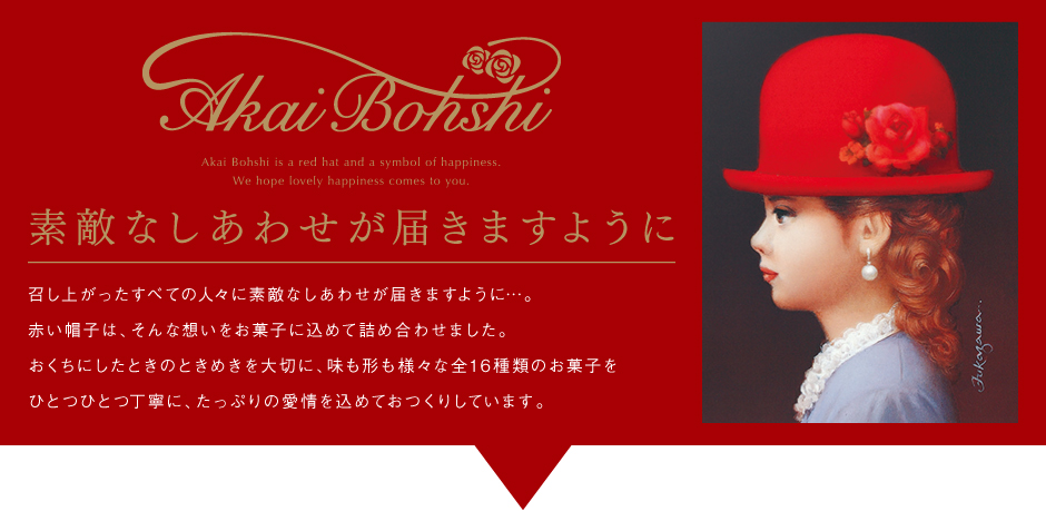 赤い帽子 素敵なしあわせが届きますように