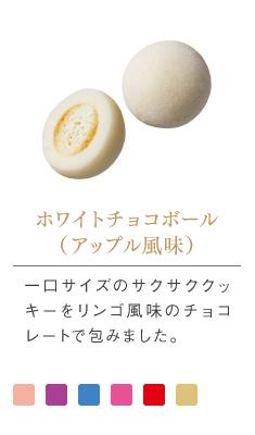 ホワイトチョコボール