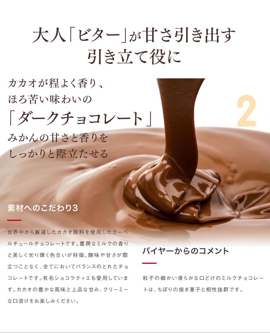 素材へのこだわり・無添加・無香料、生乳そのまま仕上げの「バター」/ほろ苦い味わいの「ダークチョコレート」