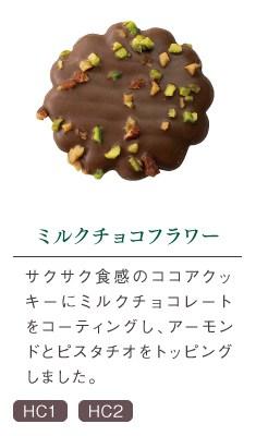 ミルクチョコフラワー