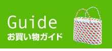 お買い物ガイド - Guide