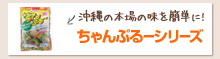 【らくちんシリーズ】沖縄の本場の味を簡単に!