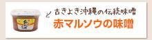【赤マルソウの味噌】古きよき沖縄の伝統味噌