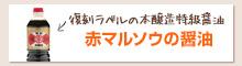 【赤マルソウの醤油】復刻ラベルの本醸造特級醤油