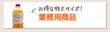 【業務用商品】お得な特大サイズ!