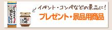 【プレゼント・景品用商品】イベント・コンペなどの景品に!