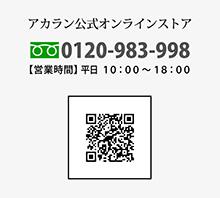 アカラン公式オンラインストア|0120-983-998