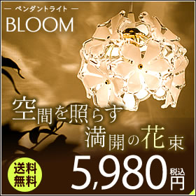 Bloom ペンダントライト