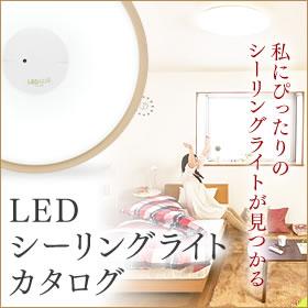 LEDシーリングライトカタログ