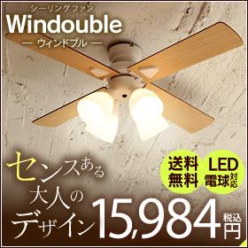 windouble-ウィンドブル