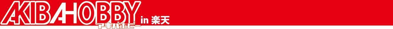 【楽天市場】AKIBA-HOBBY 楽天市場店 アイカツ 艦これ 東方project グッズ、フィギュア、同人音楽はアキバホビー