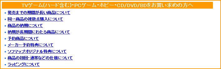 TVゲーム(ハード含む)・PCゲーム・ホビー・CD/DVD/BDをお買い求めの方へ