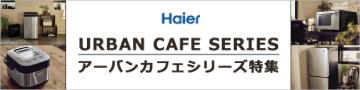 urban cafeシリーズ