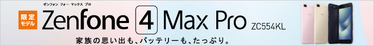 Zenfone4MaxPro