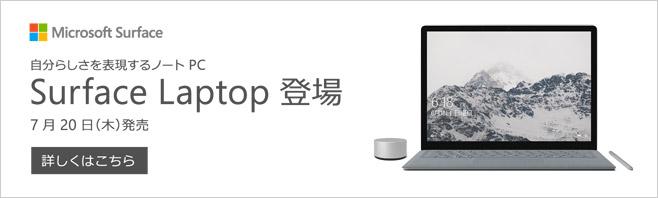 Surface Laptop登場