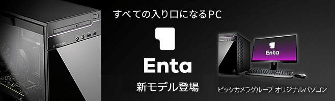 オリジナルパソコン Enta エンタ