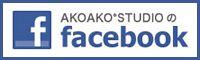 AKOAKOSTUDIOのfacebook フェイスブック