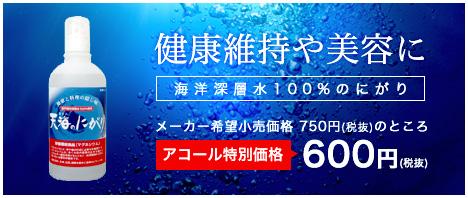 海洋深層水100%のにがり